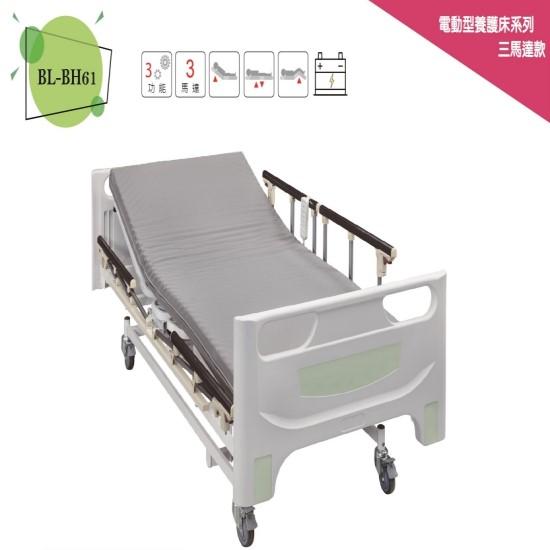 居家用照護床(電動三馬達-ABS)