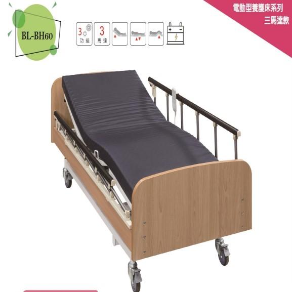 居家用照護床(電動三馬達-木紋)